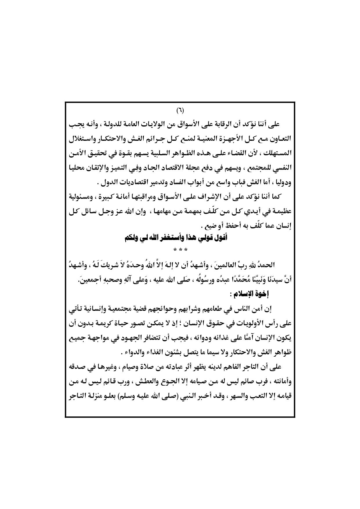 خطبة الجمعة لهذا اليوم ، خطبة وزارة الاوقاف المصرية ، خطبة الجمعة القادمة، خطبة الجمعة القادمة لوزارة الأوقاف المصرية