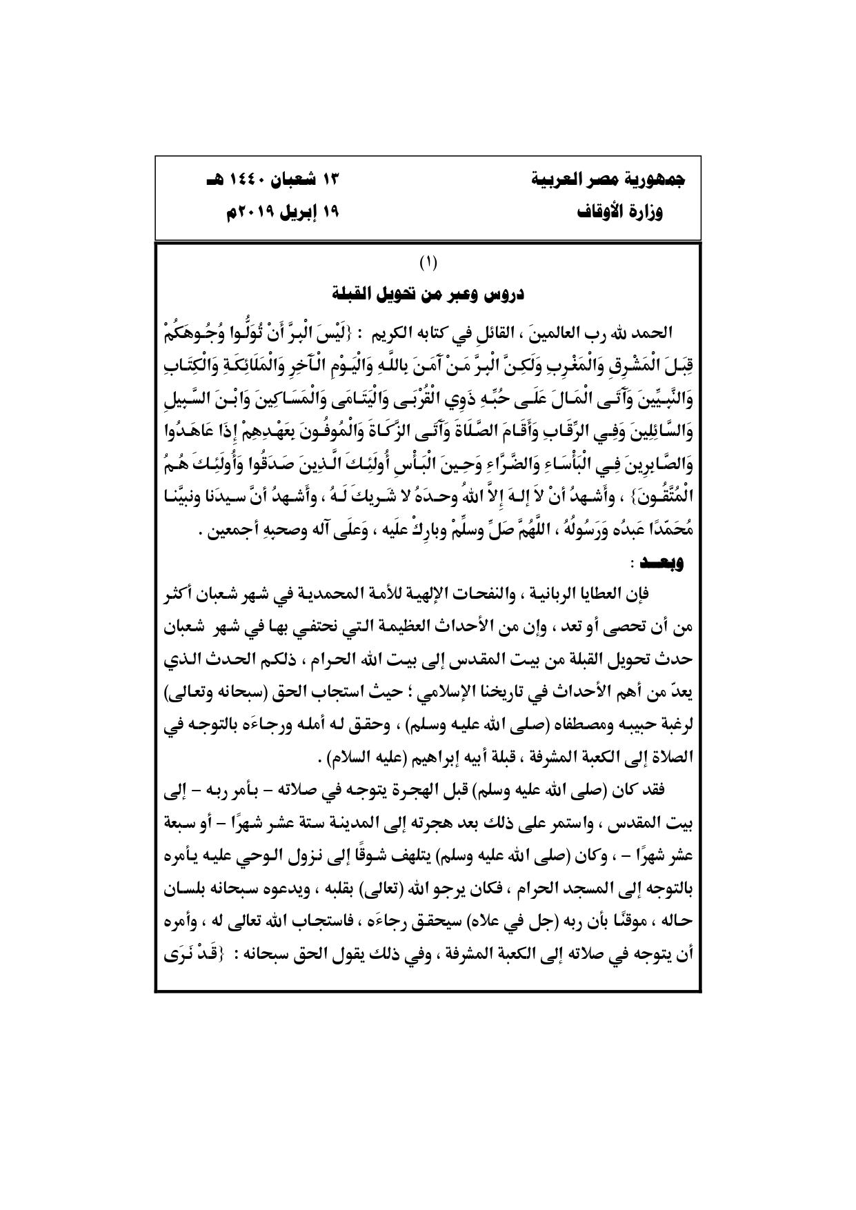 خطبة الجمعة لوزارة الاوقاف المصرية 19 أبريل 2019 دروس وعبر من