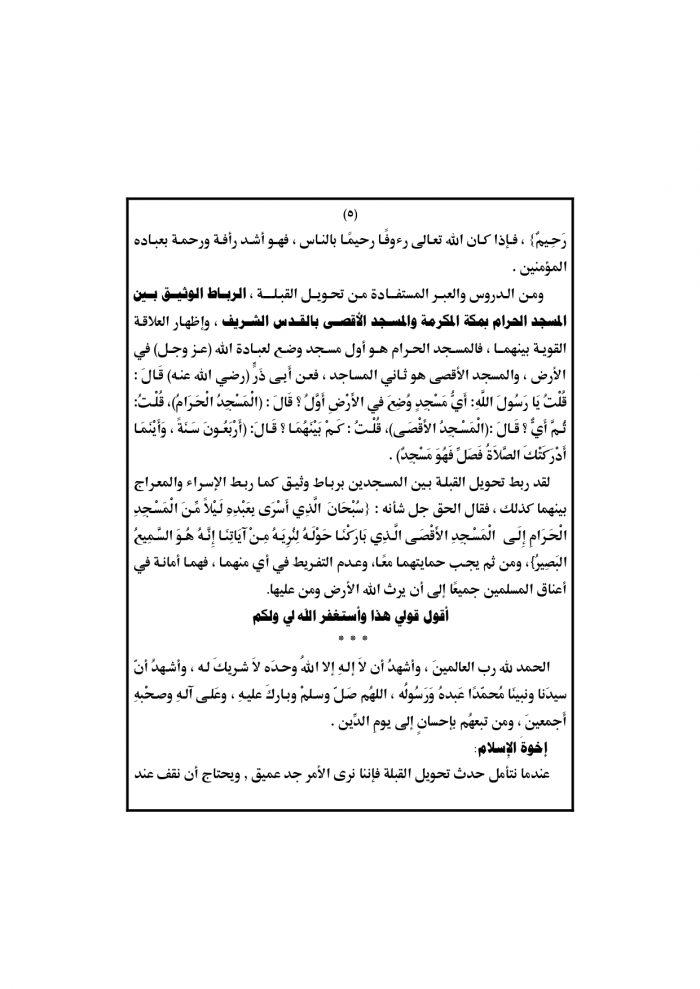 خطبة الجمعة لوزارة الاوقاف المصرية ، خطبة الجمعة القادمة، خطبة الجمعة القادمة لوزارة الاوقاف المصرية مكتوبة ، خطب وزارة الاوقاف