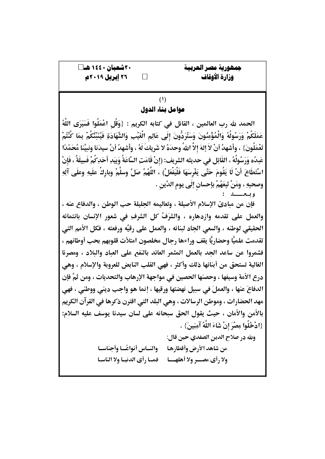 خطبة الجمعة القادمة لوزارة الاوقاف المصرية عوامل بناء الدول