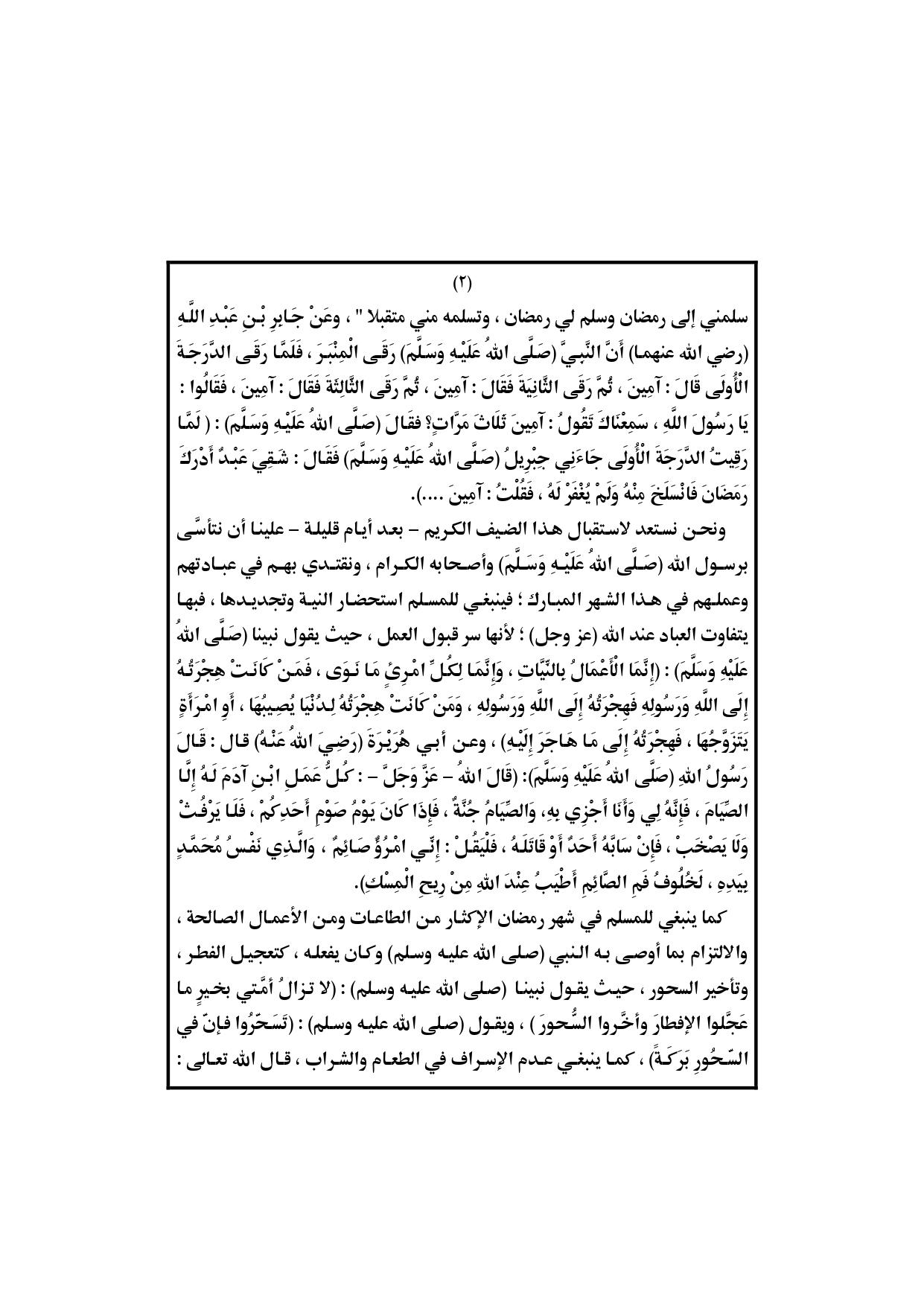رمضان شهر عبادة وعمل خطبة الجمعة القادمة Pdf لوزراة الأوقاف صوت الدعاة أفضل موقع عربي في خطبة الجمعة والأخبار المهمة