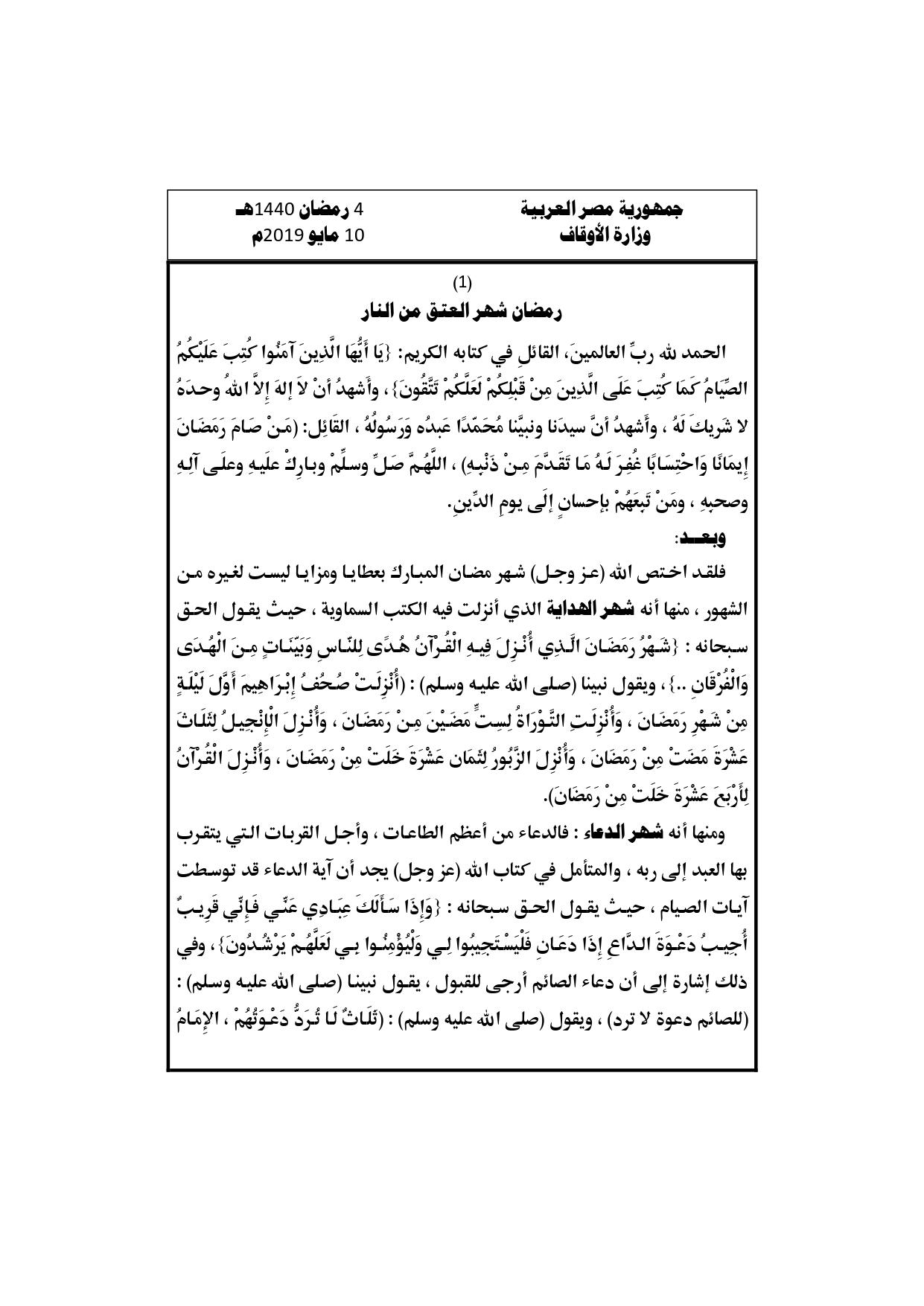 خطبة الجمعة القادمة Pdf بتاريخ 10 مايو رمضان شهر العتق من النار