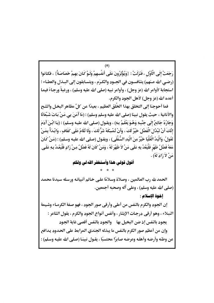 خطبة الجمعة القادمة لوزارة الأوقاف، رمضان شهر الجود والكرم بتاريخ 17 مايو 2019 م.