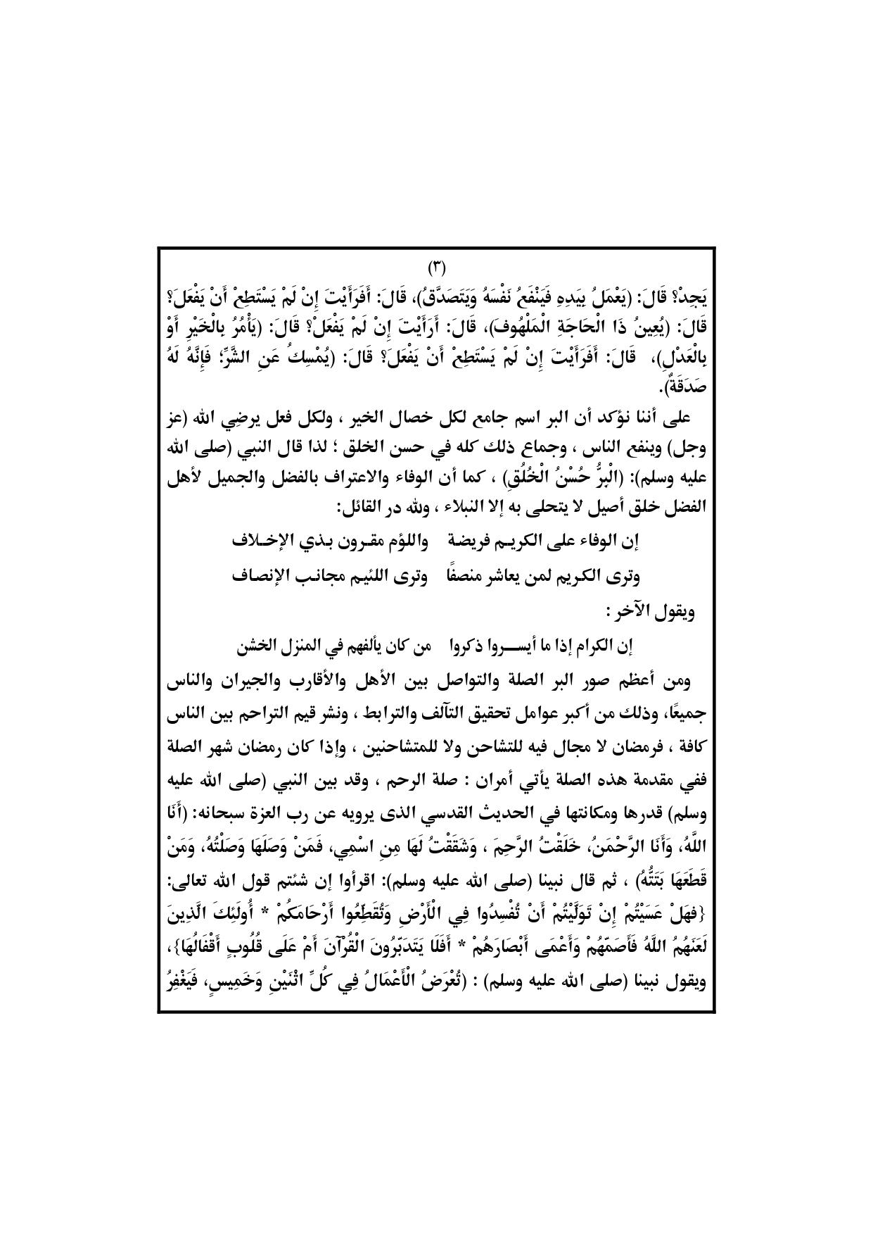 خطبة جمعة عن رمضان مكتوبة