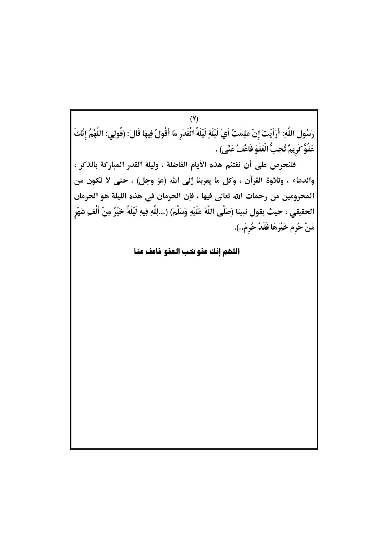 خطبة الجمعة القادمة 26 رمضان رمضان شهر البر والصلة والتعرض لرحمات الله صوت الدعاة أفضل موقع عربي في خطبة الجمعة والأخبار المهمة