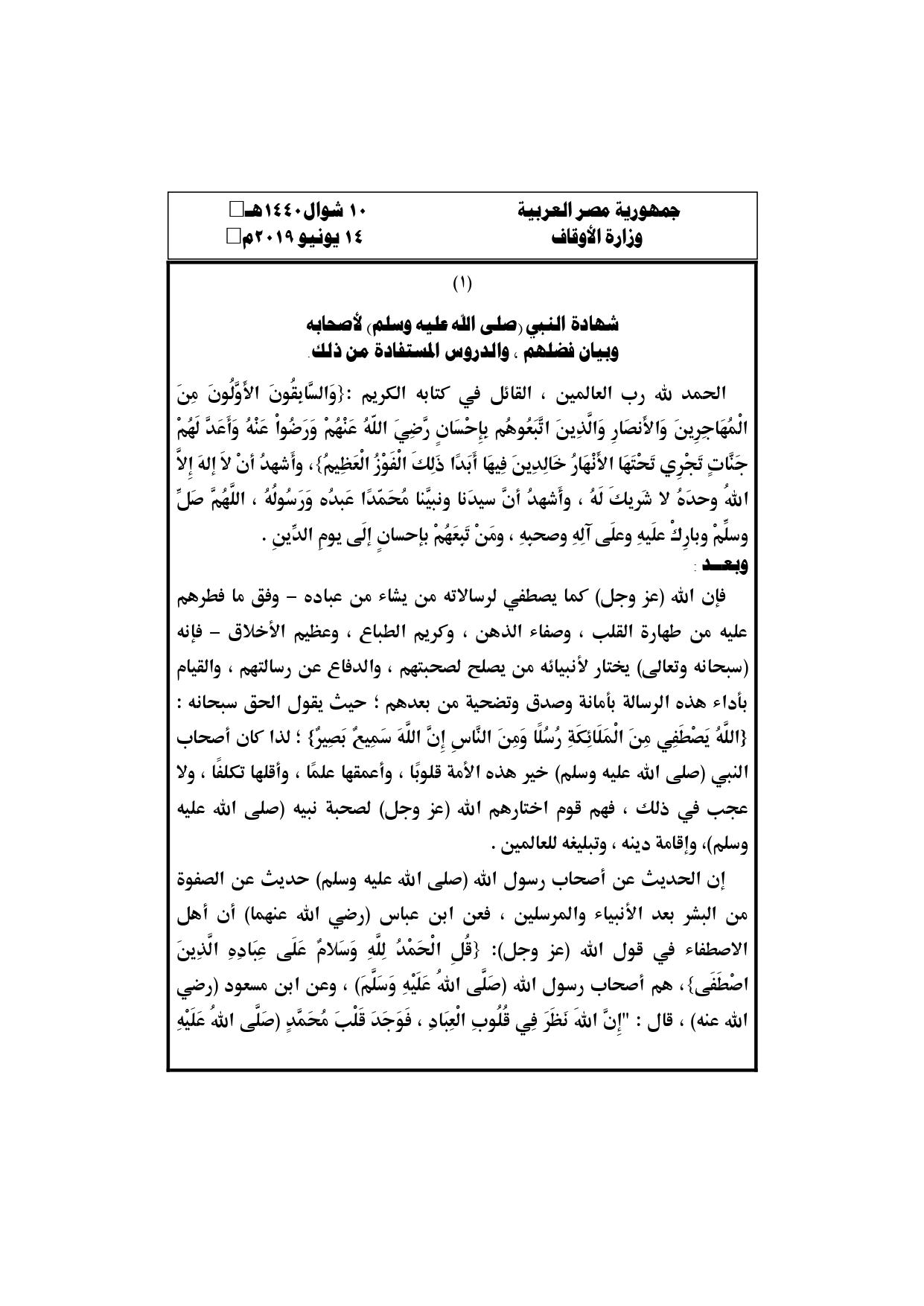 شهادة النبي لأصحابه وبيان فضلهم ، والدروس المستفادة خطبة الجمعة لوزارة الأوقاف المصرية pdf