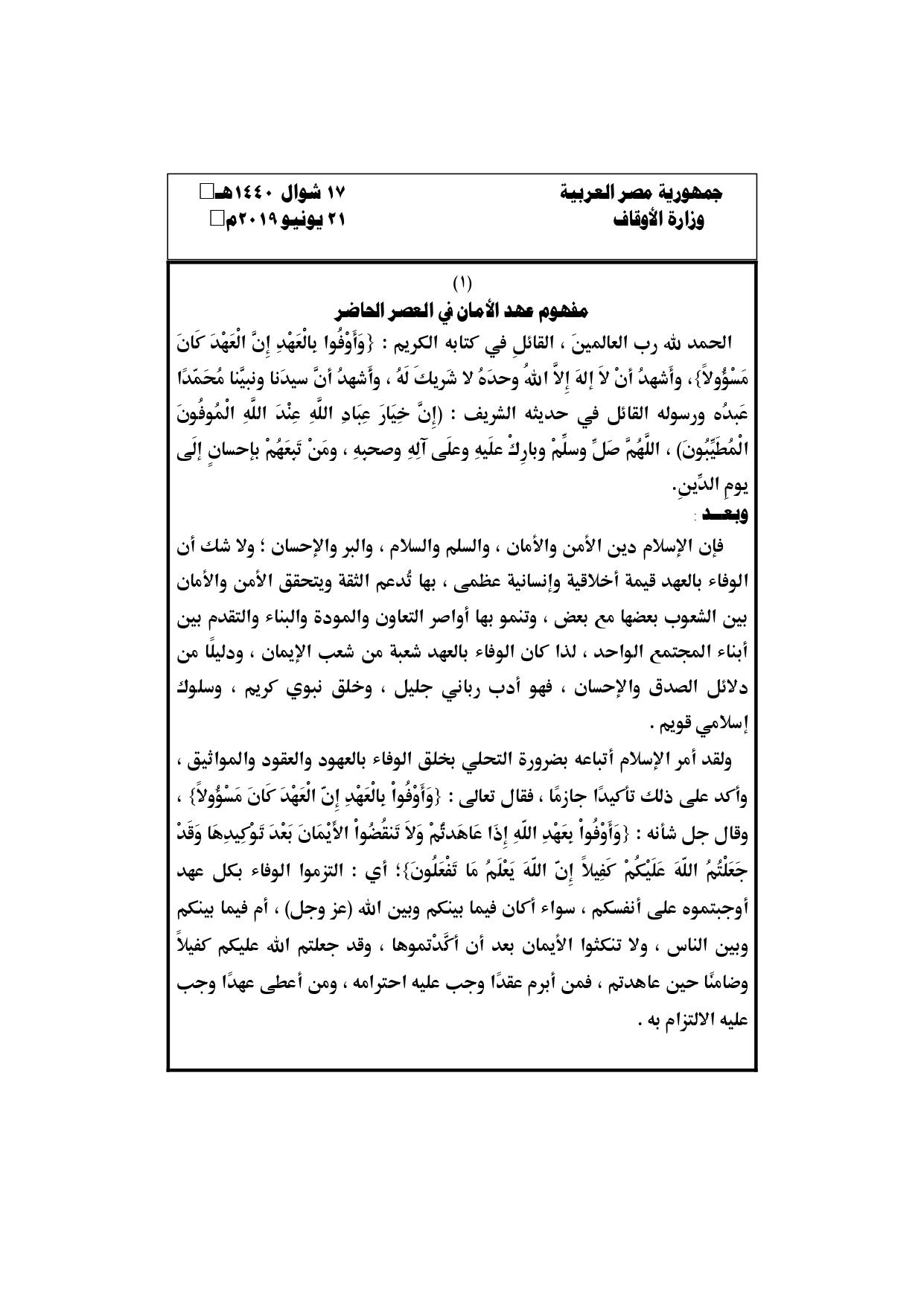 خطبة الجمعة القادمة لوزارة الأوقاف المصرية مكتوبة pdf ، خطب الأوقاف ، خطبة الجمعة لوزارة الأوقاف pdf