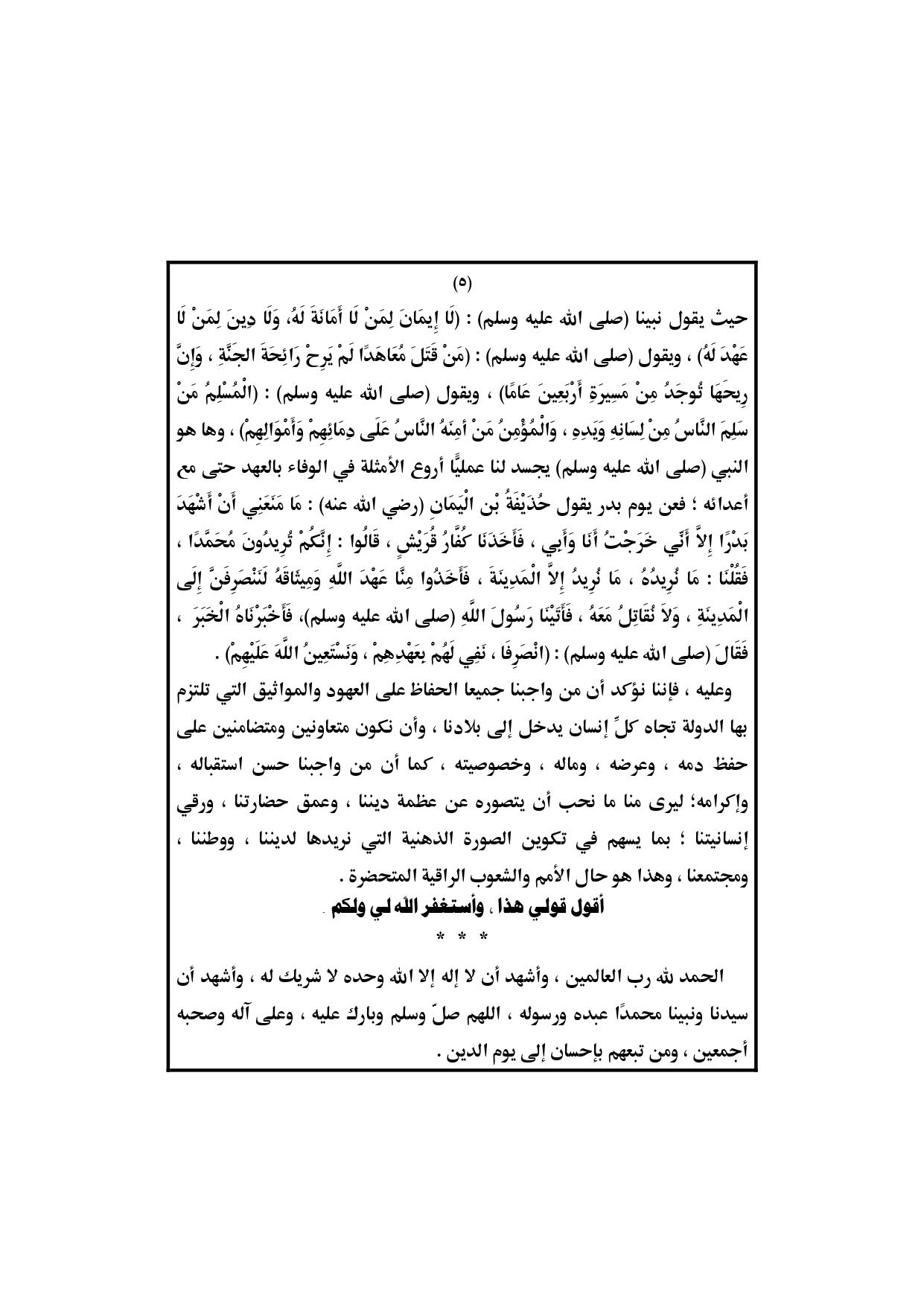 الخطبة الثانية لوزارة الأوقاف المصرية pdf