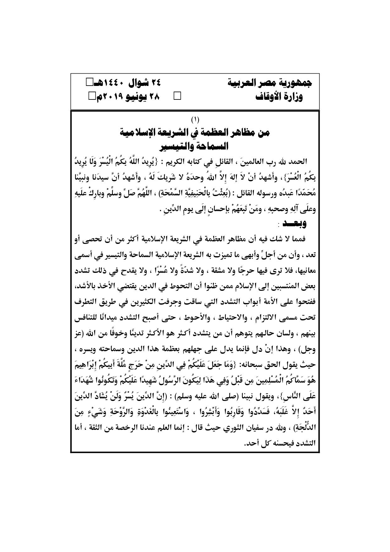 من مظاهر العظمة في الشريعة الإسلامية السماحة والتيسير خطبة الجمعة pdf