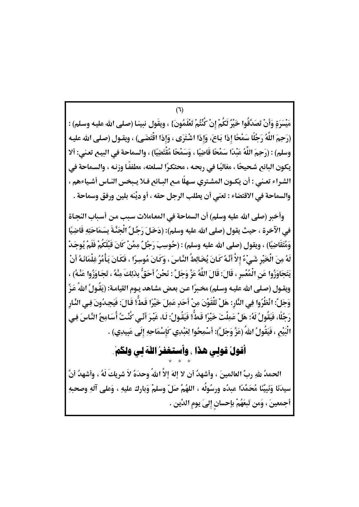 من مظاهر العظمة في الشريعة الإسلامية السماحة والتيسير خطبة الجمعة pdf ، الخطبة الثانية
