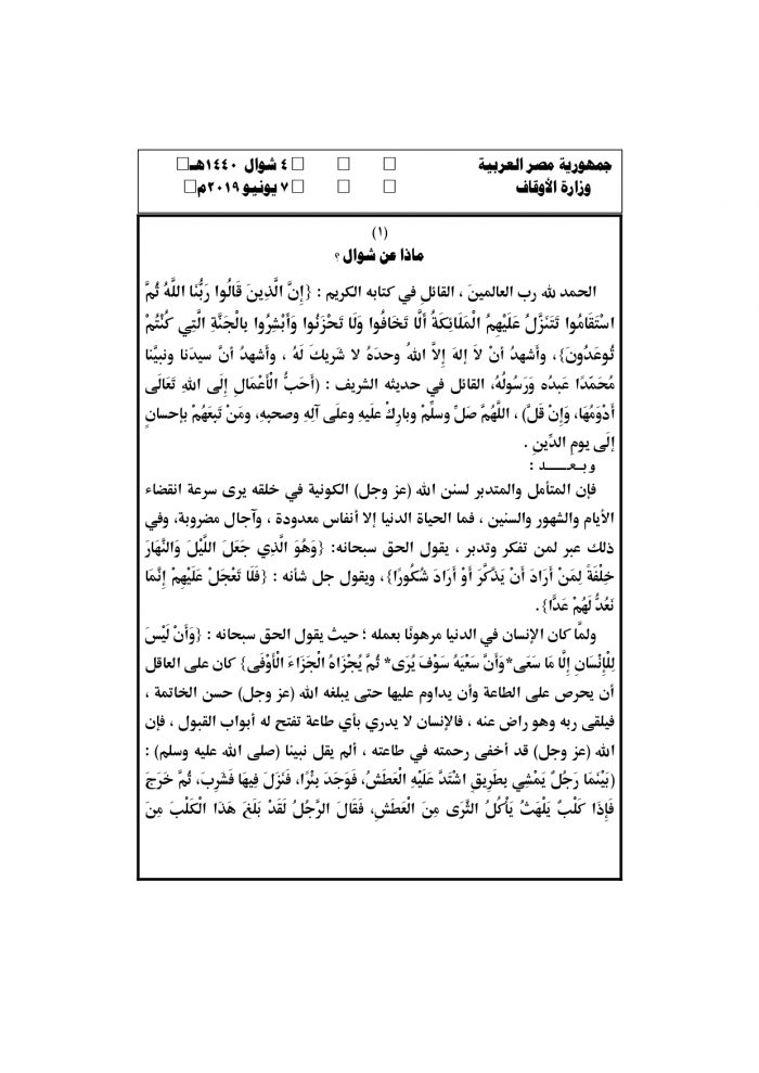 خطبة الجمعة القادمة 7 يونيو 2019 4 شوال 1440 هـ ماذا عن شوال صوت الدعاة أفضل موقع عربي في خطبة الجمعة والأخبار المهمة