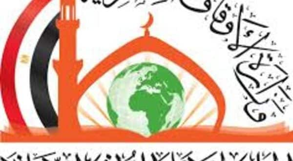 """المؤتمر الثلاثون ، مؤتمر المجلس الأعلي للشئون الإسلامية الإسبوع المقبل تحت عنوان : """" فقه بناء الدول """" ، ننشر عناوين البحوث ، إحالة مدير إدارة"""