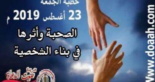 خطبة الجمعة اليوم : الصحبة وأثرها في بناء الشخصية لوزارة الأوقاف - خالد بدير - بليح