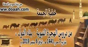 خطبة الجمعة اليوم : من دروس الهجرة بناء الدول لوزارة الأوقاف - خالد بدير - بليح