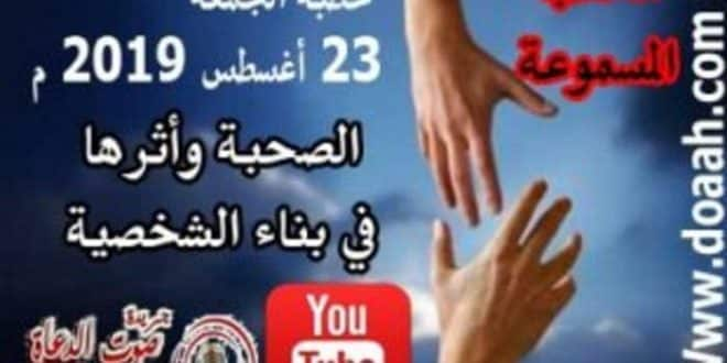 جميع روابط خطبة الجمعة القادمة لوزارة الأوقاف المصرية pdf، المسموعة، لغة الإشارة