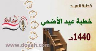 Eid Al-Adha Sermon