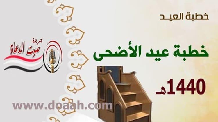 Eid Al-Adha Sermon - صوت الدعاة