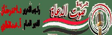 صوت الدعاة – أفضل موقع عربي في خطبة الجمعة والأخبار المهمة