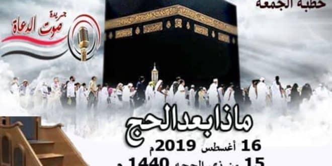 خطبة الجمعة لهذا اليوم 16 أغسطس 2019 : ماذا بعد الحج ؟؟