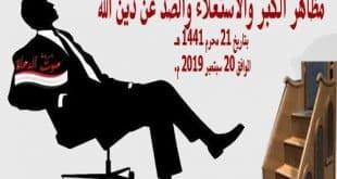 مظاهر الكبر والاستعلاء والصد عن دين الله ، خطبة الجمعة القادمة 20 سبتمبر 2019 م