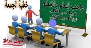 خطبة الجمعة لهذا اليوم لوزارة الأوقاف - خالد بدير - بليح : واجب المعلم والمتعلم