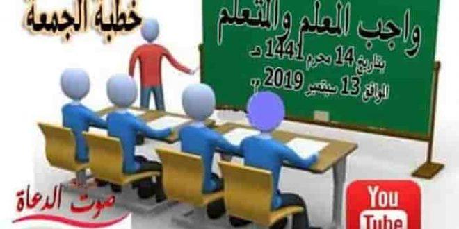 خطبة الجمعة القادمة المسموعة وللتحميل 13 سبتمبر 2019 م: واجب المعلم والمتعلم