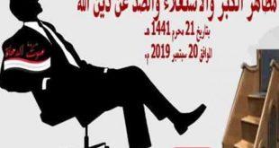 خطبة الجمعة لهذا اليوم لوزارة الأوقاف - بدير - بليح: مظاهر الكبر والاستعلاء والصد عن دين الله