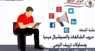 خطبة وزارة الأوقاف المسموعة وللتحميل pdf : خطورة الشائعات وتزييف الوعي