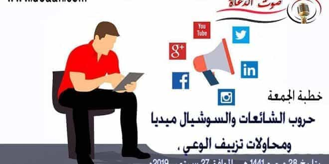 خطبة الجمعة القادمة لوزارة الأوقاف 27 سبتمبر : حروب الشائعات والسوشيال ميديا