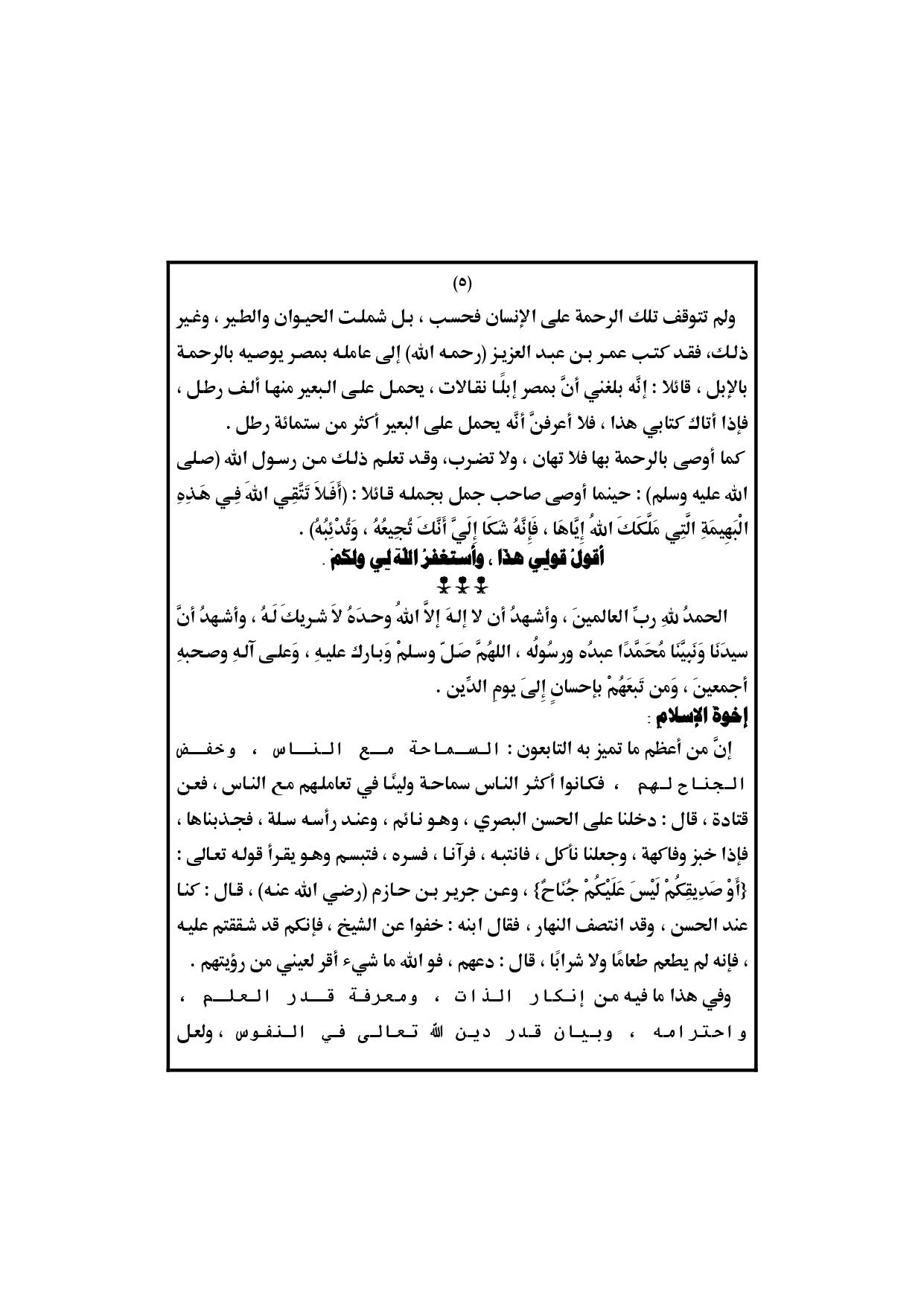 الخطبة الثانية : خطبة الجمعة القادمة 15 نوفمبر pdf : الإسلام عمل وسلوك نماذج من حياة التابعين