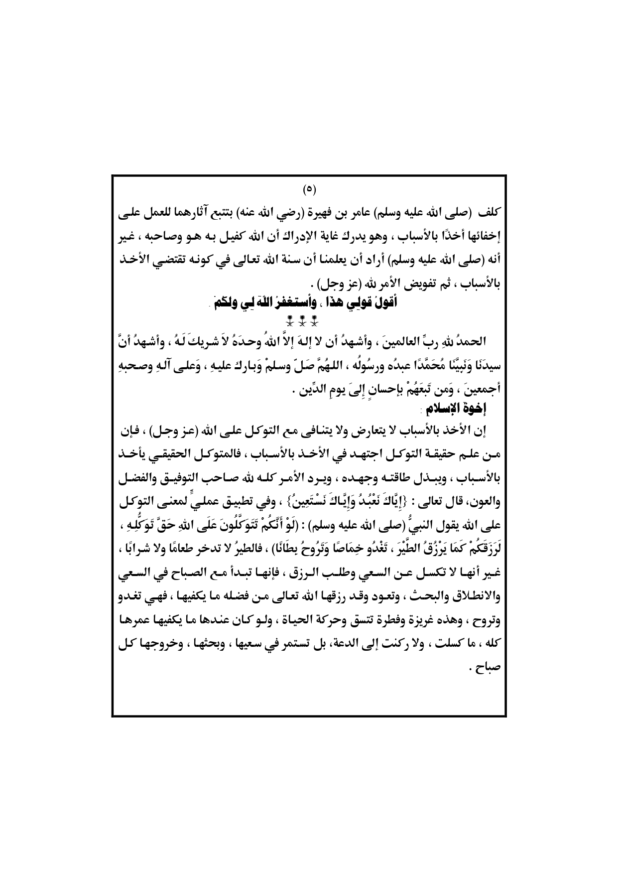 الخطبة الثانية : خطبة الجمعة القادمة pdf : من سنن الله تعالى الكونية إجراء المسببات على الأسباب