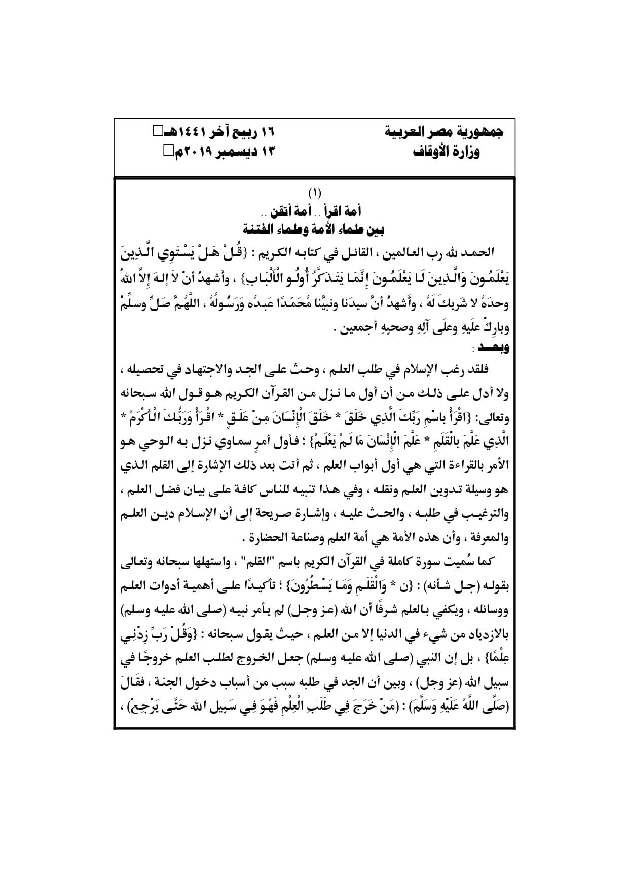 خطبة الجمعة القادمة pdf : أمة اقرأ أمة أتقن بين علماء الأمة وعلماء الفتنة، بتاريخ 16 من ربيع الآخر لسنة 1441 هـ ، الموافق 13 ديسمبر 2019 م.