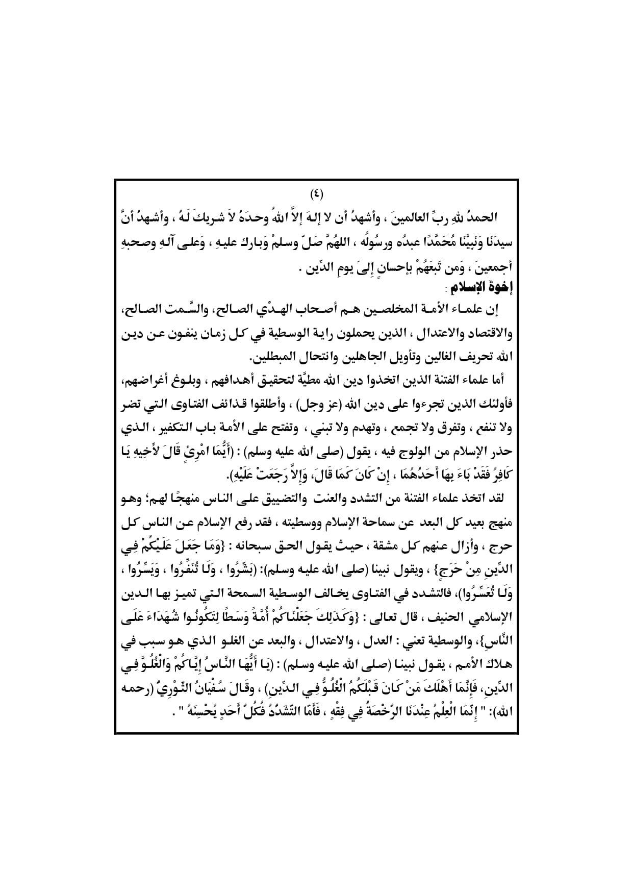 الخطبة الثانية : خطبة الجمعة القادمة pdf : أمة اقرأ أمة أتقن بين علماء الأمة وعلماء الفتنة، بتاريخ 16 من ربيع الآخر لسنة 1441 هـ ، الموافق 13 ديسمبر 2019 م.