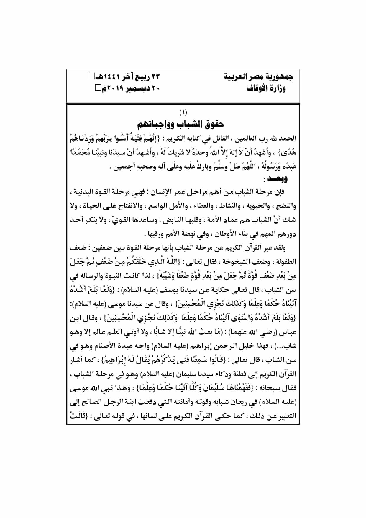 خطبة الجمعة القادمة لوزارة الأوقاف pdf : حقوق الشباب وواجباتهم، 20 ديسمبر 2019
