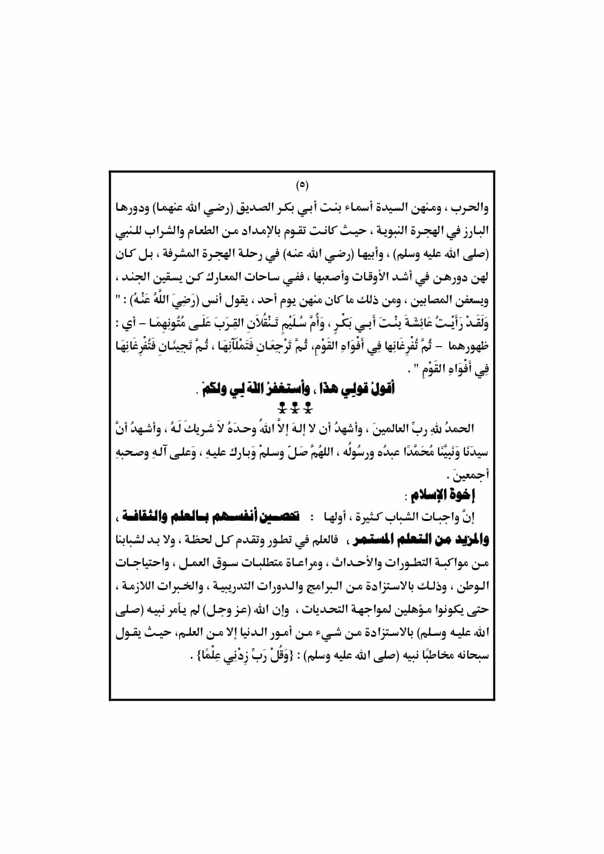 الخطبة الثانية : خطبة الجمعة القادمة لوزارة الأوقاف pdf : حقوق الشباب وواجباتهم، 20 ديسمبر 2019