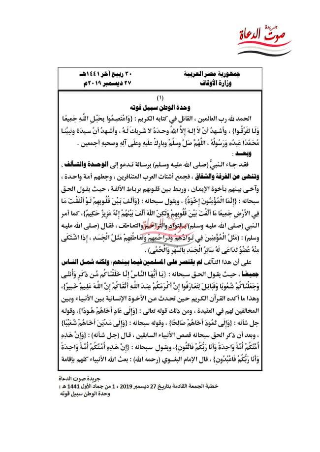 خطبة الجمعة القادمة pdf : وحدة الوطن سبيل قوته ، بتاريخ 27 ديسمبر 2019