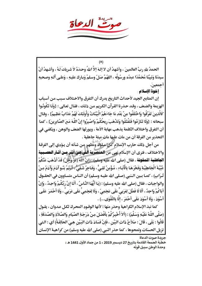 الخطبة الثانية : خطبة الجمعة القادمة pdf : وحدة الوطن سبيل قوته ، بتاريخ 27 ديسمبر 2019