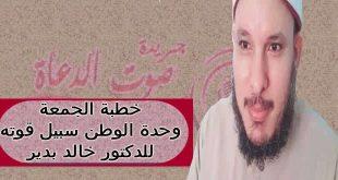 وحدة الأمة سبيل قوتها ، خطبة الجمعة القادمة للدكتور خالد بدير ، 27 ديسمبر 2019