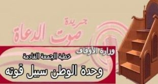 بالفيديو : وحدة الوطن سبيل قوته خطبة الجمعة لوزارة الأوقاف وللتحميل pdf