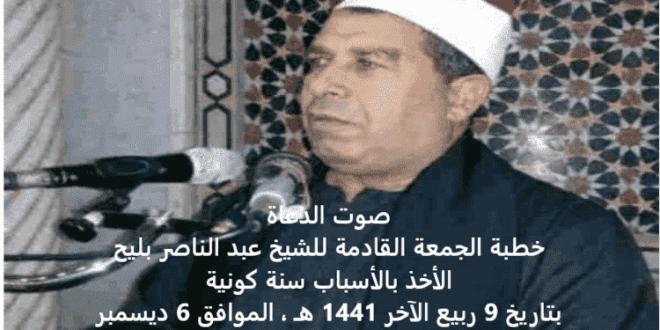الأخذ بالأسباب سنة كونية ، خطبة الجمعة للشيخ عبد الناصر بليح 6 ديسمبر 2019
