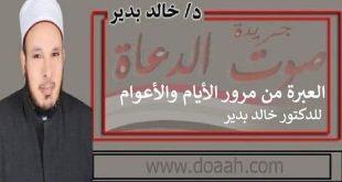 العبرة من مرور الأيام والأعوام ، للدكتور خالد بدير.