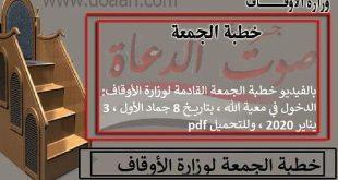 بالفيديو وللتحميل pdf : خطبة الجمعة القادمة : الدخول في معية الله عز وجل أسبابه وآثاره، بتاريخ 8 من جماد الأول لسنة 1441 هـ ، الموافق 3 يناير 2020 م.