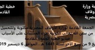 خطبة الجمعة لهذا اليوم 6 ديسمبر ، لوزارة الأوقاف - الدكتور خالد بدير - الشيخ عبد الناصر بليح