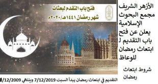 أدخل وقدم : ابتعاث رمضان للوعاظ يبدأ غدا السبت 7/12/2019