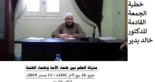 منزلة العلم بين علماء الأمة وعلماء الفتنة ، خطبة الجمعة للدكتور خالد بدير ، 13 ديسمبر 2019