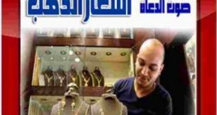 سعر الذهب في السعودية اليوم الأربعاء 8 يناير 2020 بالريال والدولار