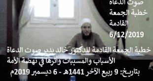 خطبة الجمعة القادمة للدكتور خالد بدير : الأسباب والمسببات وأثرها في نهضة الأمة