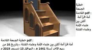العلم بين علماء الأمة وعلماء الفتنة ، خطبة الجمعة القادمة لوزارة الأوقاف 13 ديسمبر 2019