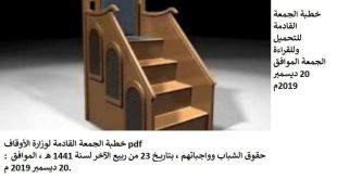 خطبة الجمعة القادمة من الأرشيف 23 ربيع الآخر 1441 هـ : حقوق الشباب وواجباتهم