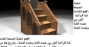 بالفيديو خطبة الجمعة القادمة و pdf: أمة اقرأ أمة أتقن بين علماء الأمة وعلماء الفتنة
